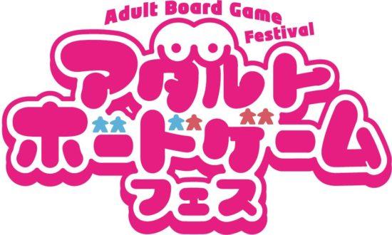 アダルトボードゲームフェスロゴ