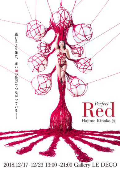 Perfect Redフライヤー画像