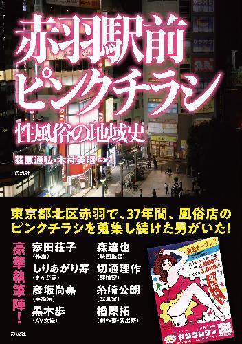 赤羽駅前ピンクチラシ画像