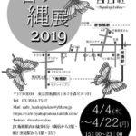 春ノ縄展2019フライヤー画像裏面