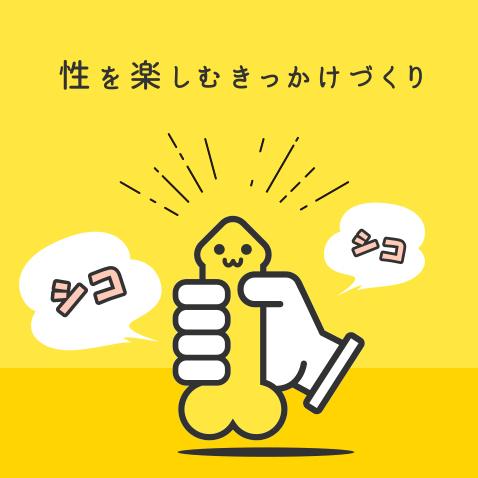 手コキ研究会告知画像