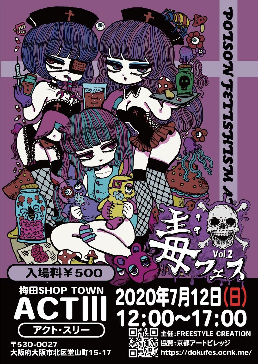 毒フェス vol.2