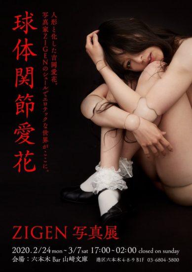 ZIGEN写真展「球体関節愛花」