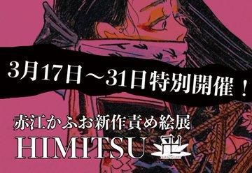 赤江かふお責め具絵展HIMITSU