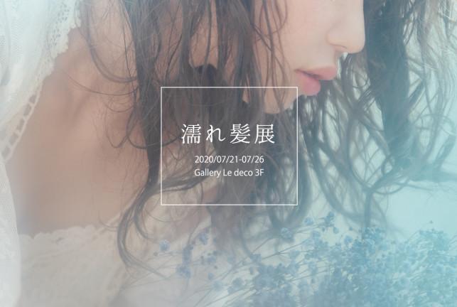 濡れ髪展Ⅱ